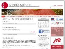 Japanska_Foreningen